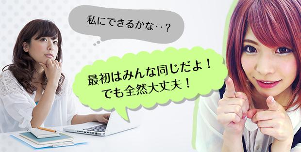 横浜店スタッフ募集
