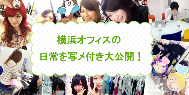 横浜オフィスのスタッフブログ