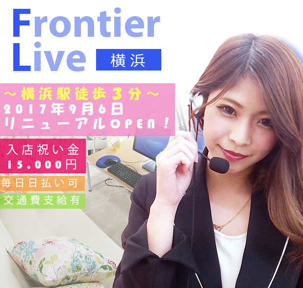 Frontier Live 横浜